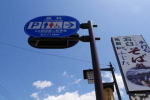 袋田第2駐車場