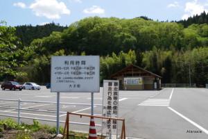 袋田第二駐車場