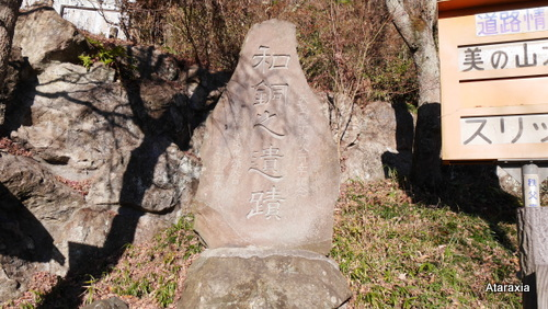 和同遺跡の碑